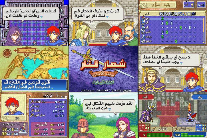Fire Emblem: The Sword of Seals (Arabic patch) - Fire Emblem